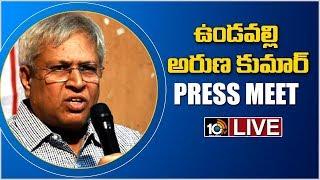 Undavalli Arun Kumar Press Meet LIVE | Rajahmundry | 10TV News