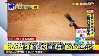 最新》NASA史上首架火星直升機 2020年升空