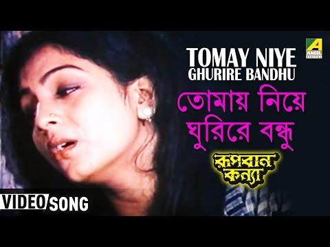 Tomay Niye Ghurire Bandhu | Rupban Kanya | Bengali Movie Song | Haimanti Sukla