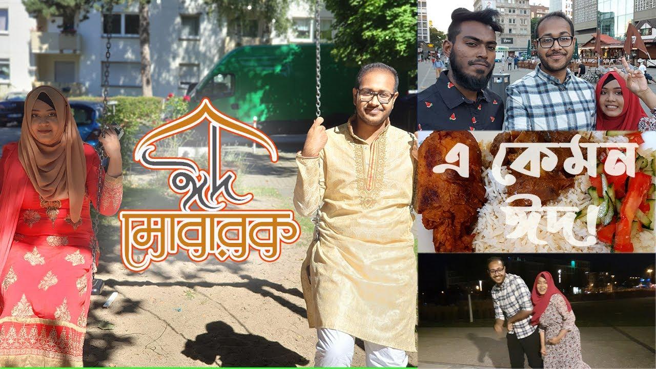 আমাদের ঈদ পালন | Eid-ul-Adha Vlog
