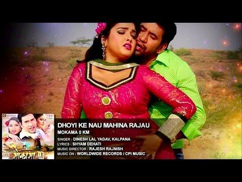 Dhoyi Ke Nau Mahina Rajau - DINESH LAL YADAV ,AAMRAPALI DUBEY | MP3