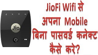 how to connect to jioFi wifi without password | JioFi se bina password ke mobile connect kaise kare