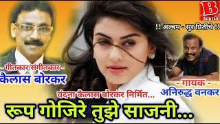 रूप गोजिरे तुझे !! झाडीपट्टी मराठी भावगीत !!Singer - Anirudha wankar !! गीत संगीत - Kailash Borkar!!