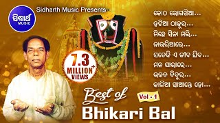 best-of-bhikari-bala-all-time-best-oriya-bhajan-vol-1-full-songs-jukebox-sidharth-bhakti
