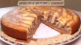 Пирог Зебра / Простой рецепт на сметане