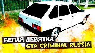 GTA : Криминальная Россия (По сети) #58 - Белая девятка!