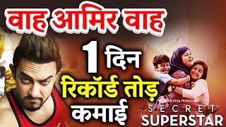 Secret Superstar Opening Day Collection - Box Office Prediction - Aamir Khan, Zaira Wasim