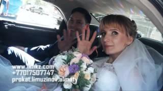 лимузин на свадьбу Алматы