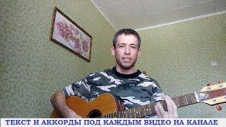 Армейские песни - Братишка из спецназа (гитара, кавер дд)