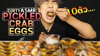อดข้าว24ชั่วโมงกินปูไข่ดอง10ตัว-dirty-asmr