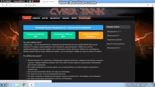 Бесплатный ключ к боту Cyber tank 0.9.14