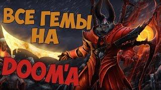 Все гемы на Doom'a | Dota 2