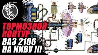 видео Доработка усилителя и тормозного цилиндра Нивы ваз 2121 ваз 21213 21214