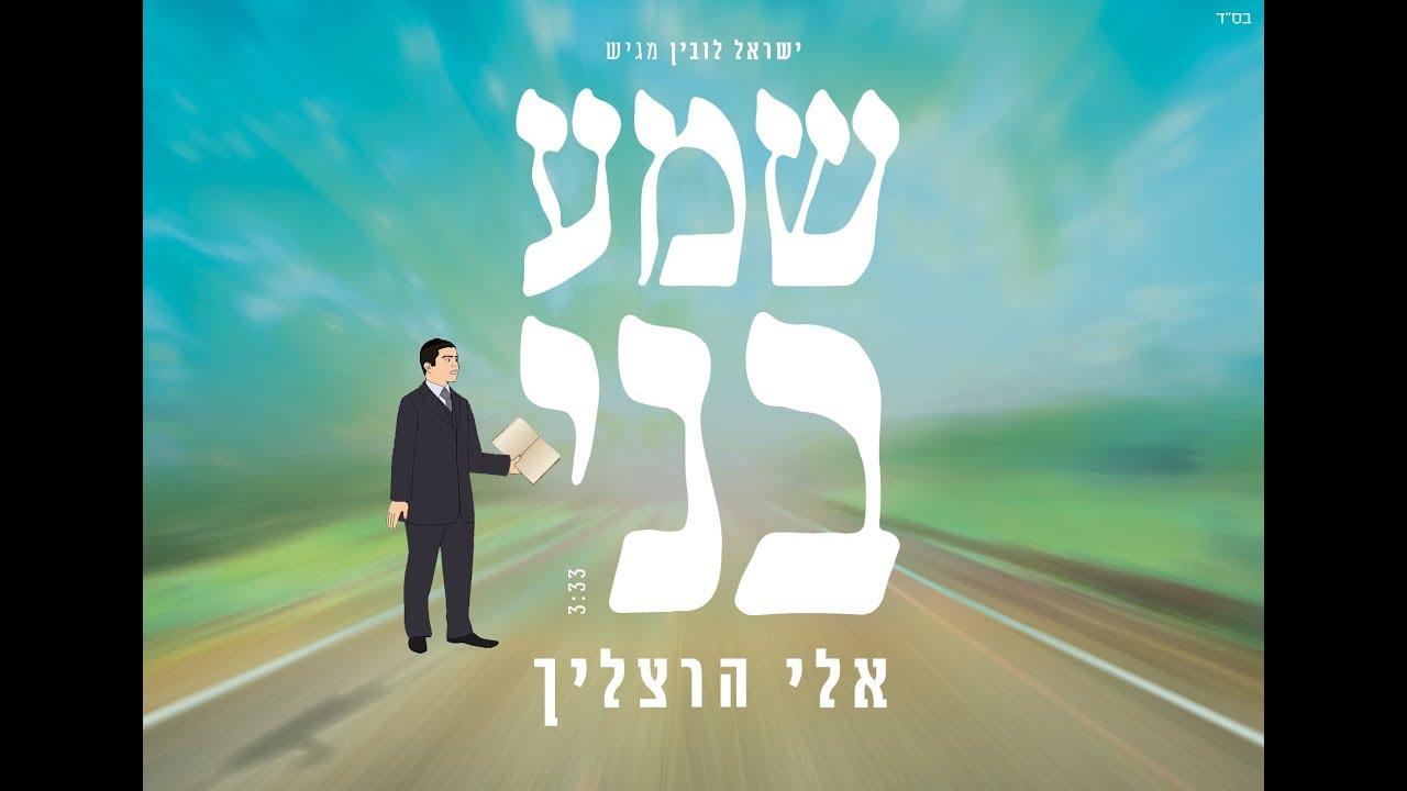 אלי הרצליך שמע בני קליפ אנימציה | Eli Herzlich SheMa Beni Animation Clip