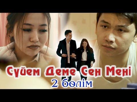 Суйем деме сен мени  2 серия (Official Video)