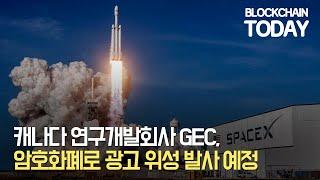 캐나다 연구개발회사 GEC, 암호화폐로 광고 위성 발사…