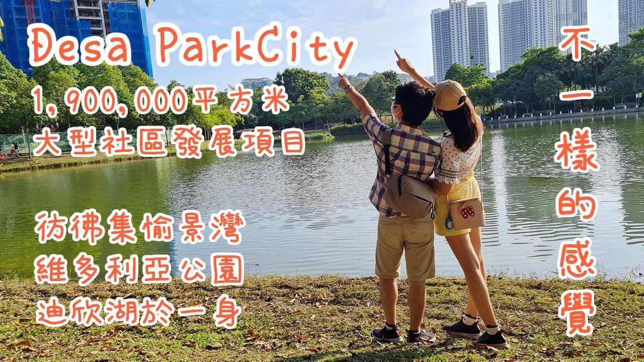 Desa ParkCity|吉隆坡甲洞區|不一樣的大型社區|彷彿一次過遊走香港的愉景灣、維園、迪欣湖