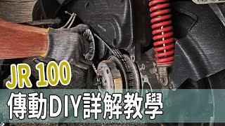 【HENG】機車傳動DIY保養更換零件詳細教學!(車種JR100) | motorcycle CVT dismantle