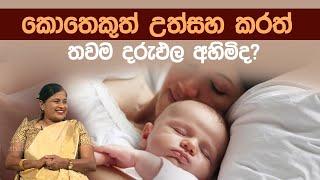 කෝතෙකුත් උත්සහකරත් තවම දරුඵල අහිමිද?    Piyum Vila   25 - 02 - 2020   Siyatha TV Thumbnail