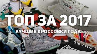 ТОП кроссовок за 2017 год!