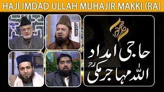 SUBH-E-NOOR | Haji Imdad Ullah Muhajir Makki (RA) | Nazir Ahmed Ghazi | 18 Febuary 2019