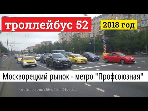 """Троллейбус 52 Москворецкий рынок - метро """"Профсоюзная"""" // 21 июля 2018 г"""