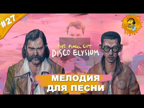 Видео: МЕЛОДИЯ ДЛЯ ПЕСНИ   Прохождение  Disco Elysium — The Final Cut   Часть #27