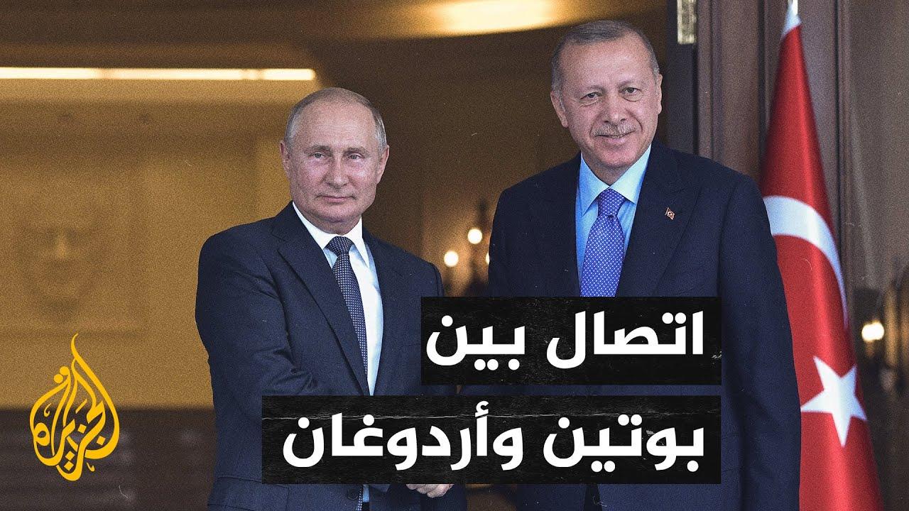 أبرز ما جاء في الاتصال الهاتفي بين بوتين وأردوغان حول قضايا المنطقة  - نشر قبل 7 ساعة