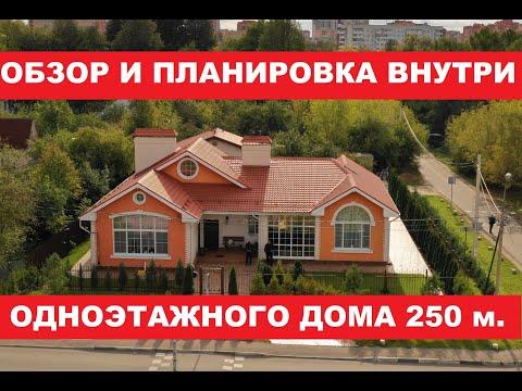 Одноэтажный дом 250м. Обзор и планировка. Часть 1