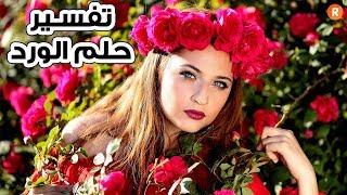 تفسير حلم الورد ما معنى رؤية الورد في الحلم ؟ وما تفسير ألوانه ؟ سلسلة تفسير الأحلام