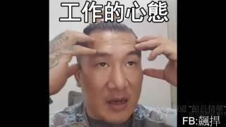 工作的心態【館長】人生教室