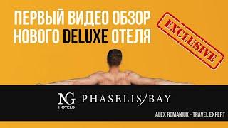 NG phaselis bay 5 обзор отеля 2021 номера территория пляж
