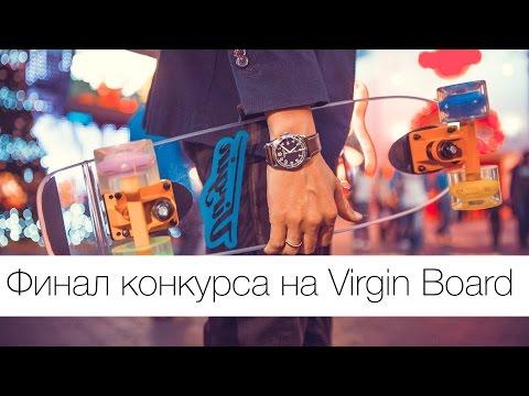 Финал конкурса на Virgin Board
