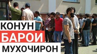 Конуни НАВ Барои Мухочирони Россия ( ЮРИСТ TJ ) 13.06.20