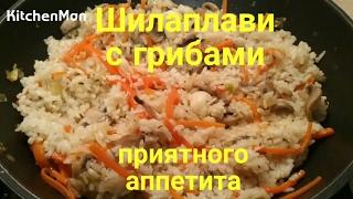 Видео рецепт блюда: шилаплави с грибами