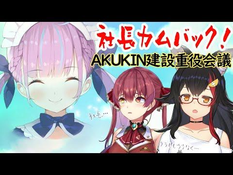 【AKUKIN建設】社長・・カムバック!重役会議【マイクラ】