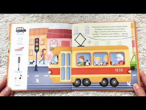 Развиваем внимание. Найди и покажи детская развивающая книга. Транспорт для детей. Часть 2