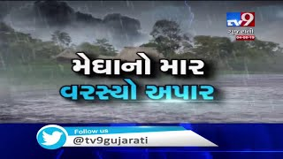 Heavy rain lashed Ahmedabad, AMC commissioner urges citizens to stay indoors   Tv9