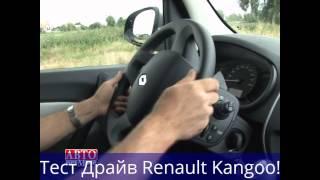 Тест Драйв Renault Kangoo!