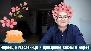 Кореец о Масленице и том, как встречают весну в Корее Фестиваль цветов и цветение сакуры в Корее