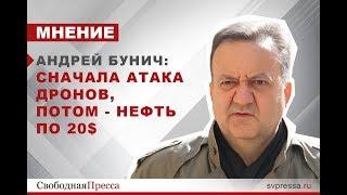 Андрей Бунич   Сначала атака дронов, потом - нефть по 20$