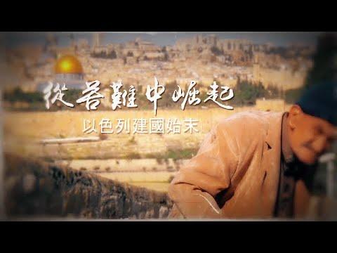 《大新聞大歷史》從苦難中崛起·以色列建國始末 20190512