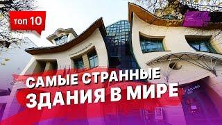 Топ 10 самых странных зданий в мире