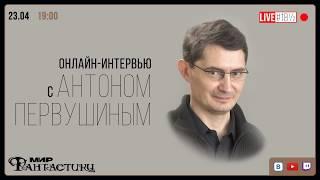Мир фантастики Live #18². Антон Первушин
