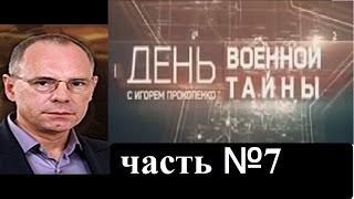 Военная тайна с Игорем Прокопенко...