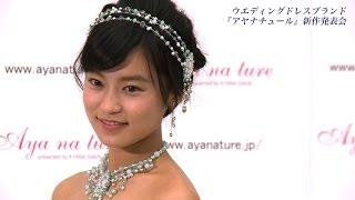 小島瑠璃子が、酒井彩名プロデュースのウエディングドレスブランド『ア...