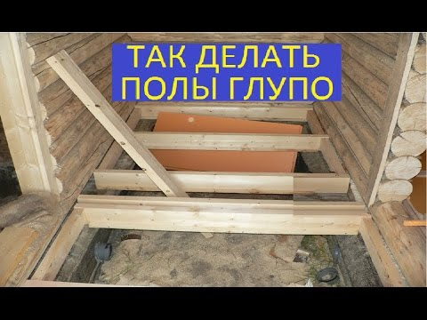 видео: ПОЛЫ В БАНЕ / floor in the bath / floors are warm without heating / floors in the russian bath