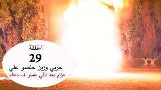 حربي وزين خلصو علي عزام بعد اللي عملو في دعاء ... شوفو اللي حصل