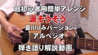 超初心者簡単アレンジ「涙そうそう」夏川りみ アルペジオ ジェイのギタ...