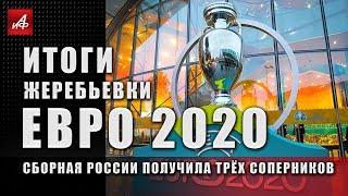 Итоги жеребьевки ЕВРО 2020 Три соперника России